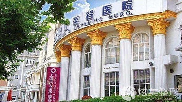 上海天大整形美容医院
