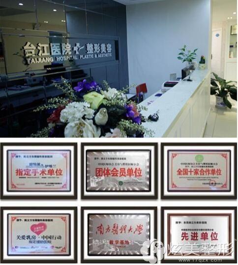 福州台江整形医院