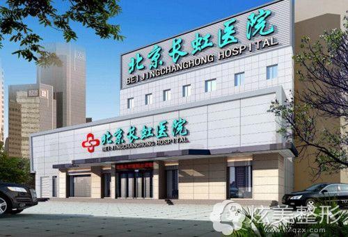 北京长虹整形医院