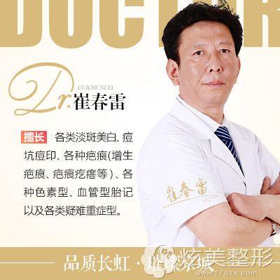 北京长虹整形医院崔春雷专家