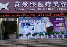 深圳黄崇熙医疗美容医院