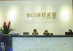 广州银姿卡门整形美容医院