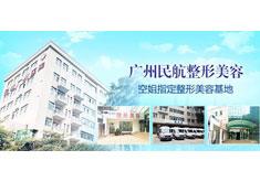 民航广州整形美容医院