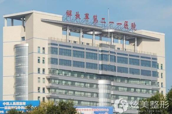 黑龙江解放军211医院整形美容中心