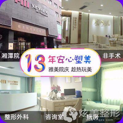 环境优雅的湘潭雅美医疗美容医院