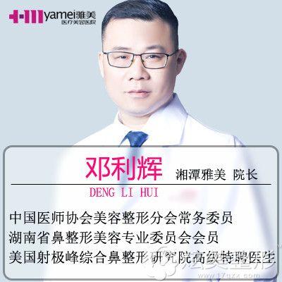 湘潭雅美整形医院院长邓利辉