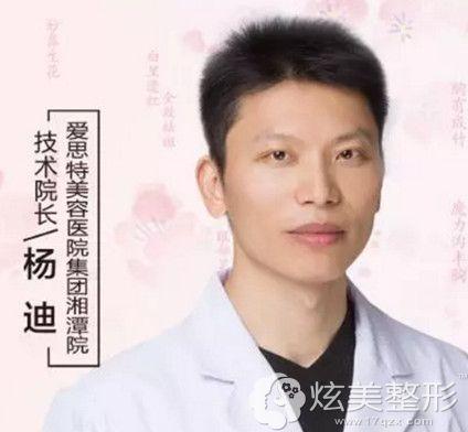 杨迪是爱思特湘潭整形外科技术院长