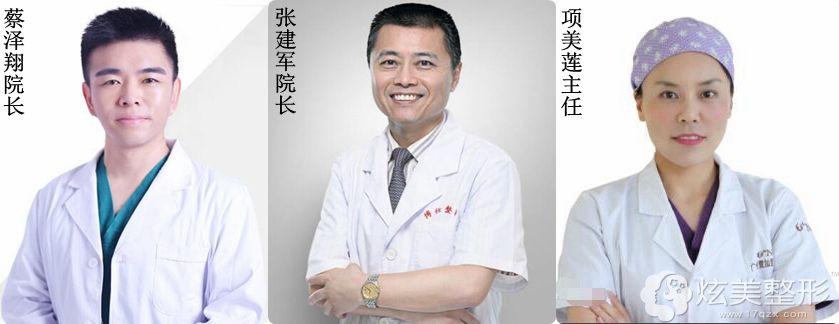广州双眼皮修复医生推荐蔡泽翔、张建军、项美莲