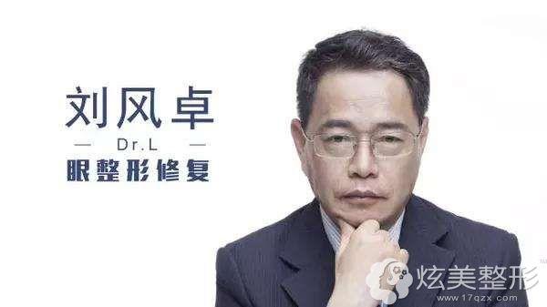 奥斯卡医美院长——刘风卓,知名眼整形修复专家