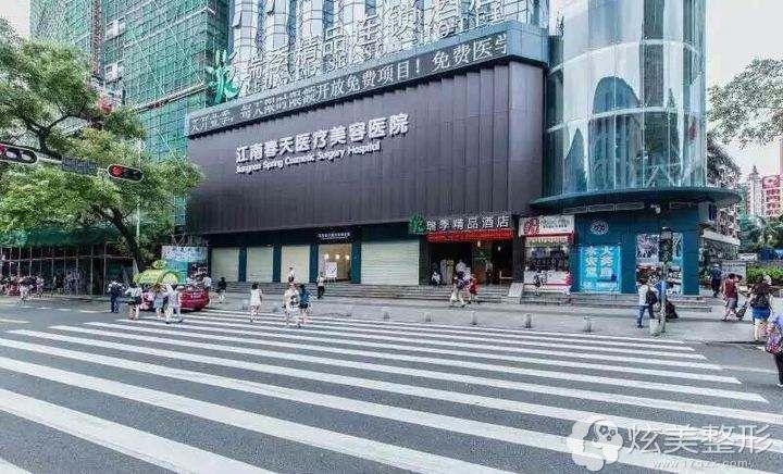 深圳江南春天整形医院