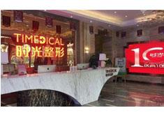 西宁时光整形医院