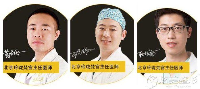 北京玲珑梵宫眼整形专家团队