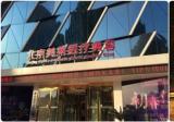 都是连锁的北京美莱和艺星 2019到哪家做双眼皮价格优惠
