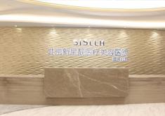 北京新星靓京广整形医院