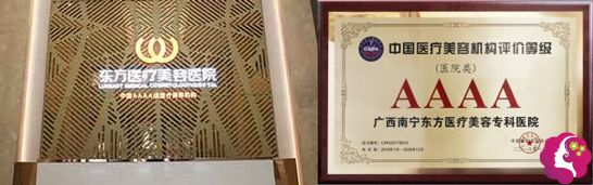 南宁东方整形环境及 荣获4A级医疗机构证书