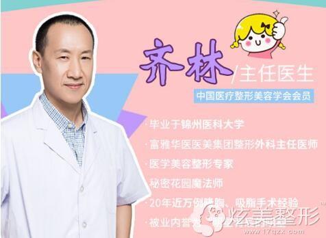 丹东富雅华医整形齐林