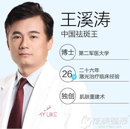 擅长祛斑的广州美莱整形医院王溪涛教授