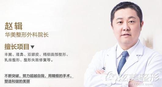 安徽合肥蚌埠华美整形美容医院赵辑