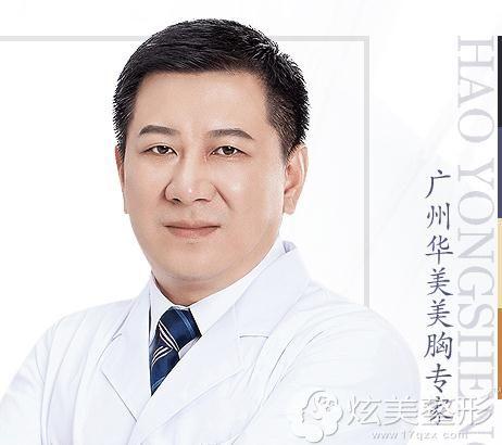 广州华美医疗美容医院郝永生
