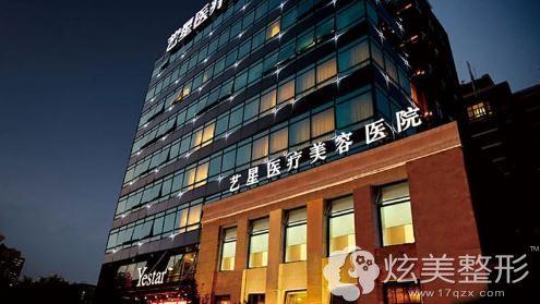上海艺星医疗美容医院