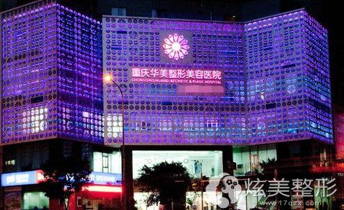 重庆华美整形美容医院环境