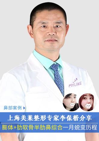 上海李保楷专家分享膨体+肋软骨半肋鼻综合一月蜕变历程