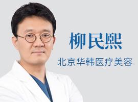 北京华韩柳民煕揭秘假体隆鼻价格多少