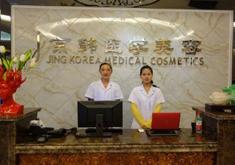 北京京韩医疗美容诊所