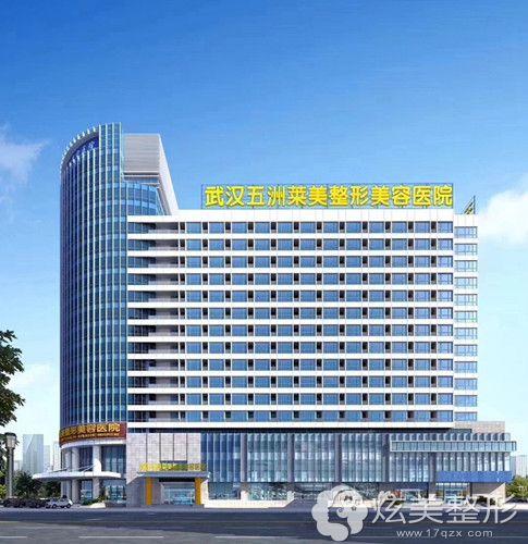 安全正规的武汉五洲莱美整形医院