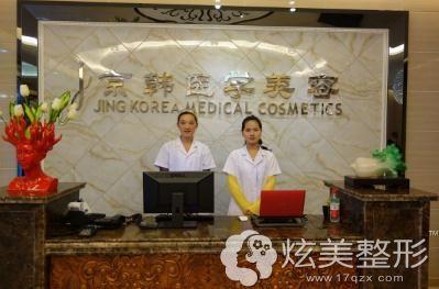 北京京韩美容整形医院