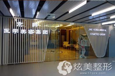 北京京韩美容整形医院特色