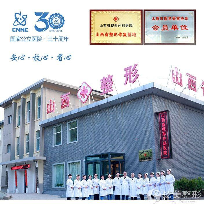 山西省太原整形外科医院