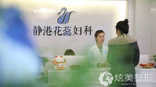 318即将开业的杭州静港花蕊妇科医院
