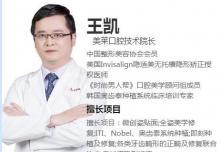北京美莱王凯为你一网打尽 关于超薄牙贴面的众多疑问