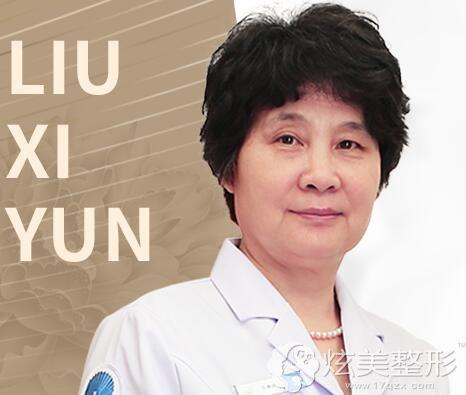 北京圣贝口腔医院刘希云