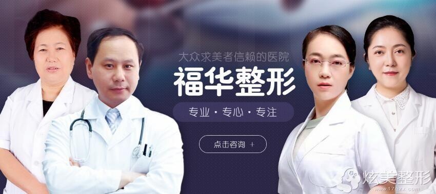 马鞍山福华整形医院医生团队