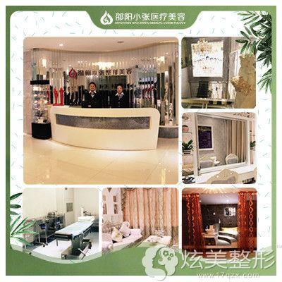 环境优雅的邵阳温州小张医疗美容医院