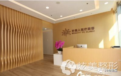 北京叶美人医疗美容医院