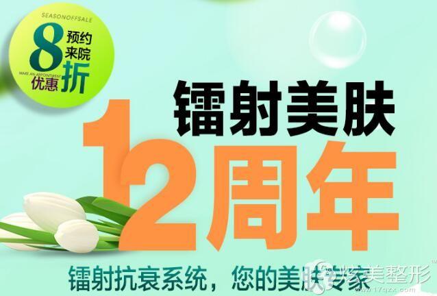 4月1日-4月30日福州台江镭射美肤12周年特惠价格