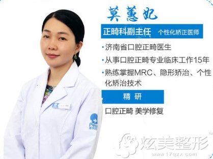 圣贝口腔医院正畸科副主任莫蕙妃