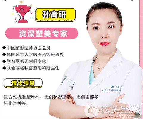 擅长做埋线提升的天津联合丽格第三医疗美容医院主任孙高研