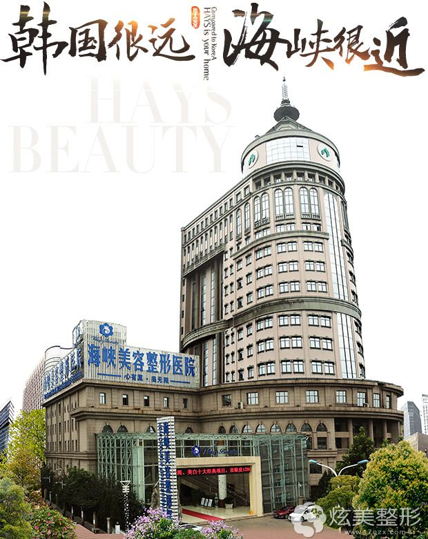 济南海峡隶属海峡医疗美容集团