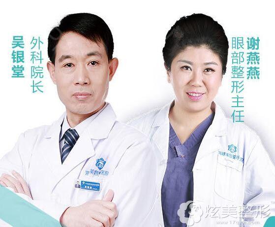 在双眼皮方面,吴银堂和谢燕燕都是专业的整形医生