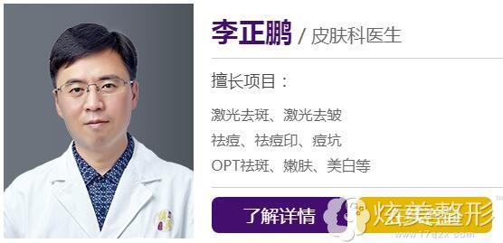 遵义韩美整形美容医院皮肤美容科主任李正鹏