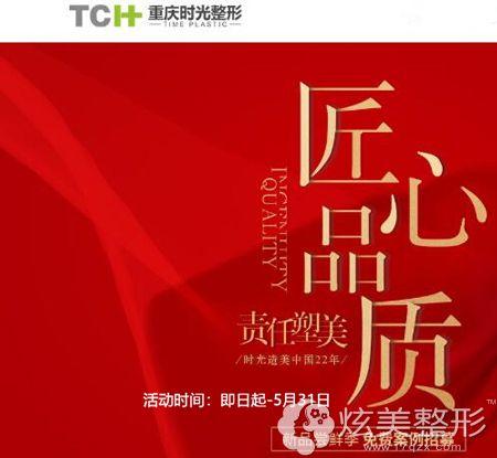 重庆时光整形美容医院5月优惠活动