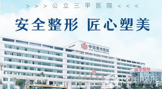 中信惠州医院医学美容中心公立医院