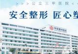 引进PicoSure蜂巢皮秒的中信惠州公立医院2019祛斑价格