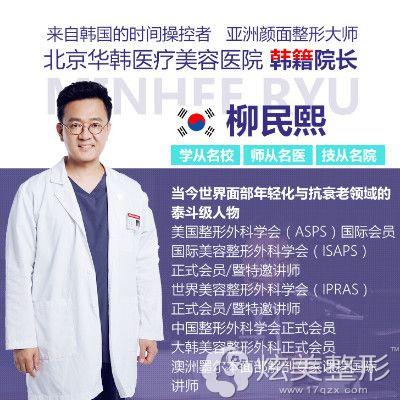 北京华韩整形医院柳民熙院长