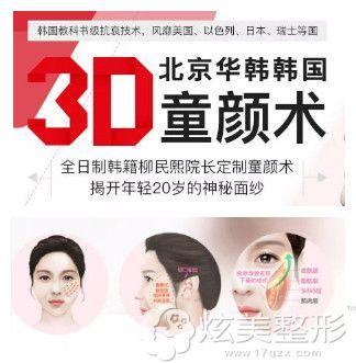 北京华韩整形医院的3D童颜术