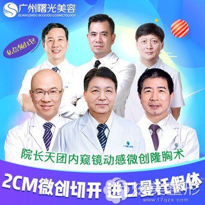 广州曙光整形医院做隆胸手术医师团队